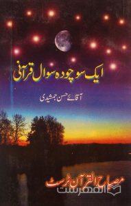 ایک سو چوده سوال قرآنی, آقای حسن جمشیدی, چاپ پاکستان, (MZ2136)