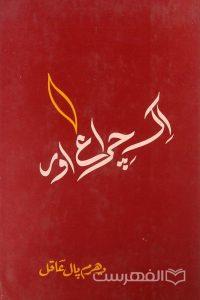 اک چراغ اور, دهرم پال عاقل, چاپ هند, (MZ2140)