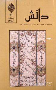 دانش, فصلنامۀ مرکز تحقیقات فارسی ایران و پاکستان- اسلام آباد, 91 زمستان 1386, چاپ پاکستان, (MZ2145)