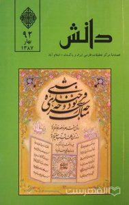 دانش, فصلنامۀ مرکز تحقیقات فارسی ایران و پاکستان- اسلام آباد, 92 بهار 1387, چاپ پاکستان, (MZ2147)