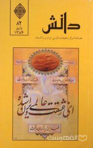 دانش, فصلنامۀ مرکز تحقیقات فارسی ایران و پاکستان- اسلام آباد, 82 پاییز 1384, چاپ پاکستان, (MZ2149)