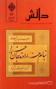 دانش, فصلنامۀ مرکز تحقیقات فارسی ایران و پاکستان- اسلام آباد, 93 تابستان 1387, چاپ پاکستان, (MZ2151)