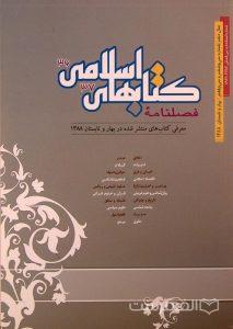 فصلنامه کتابهای اسلامی, سال دهم, 37-36, معرفی کتابهای منتشر شده در بهار و تابستان 1388, (MZ2162)