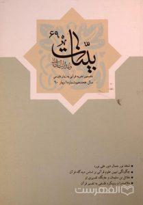 بیّنات, نخستین نشریه قرآنی به زبان فارسی, سال هجدهم, شماره 1, بهار 90, (MZ2175)