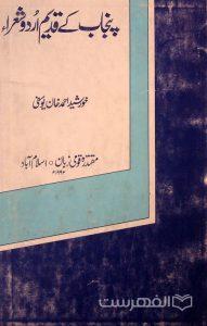 پنجاب کی قدیم اردو شعراء, خورشید احمدخان یوسفی, چاپ پاکستان, (MZ2189)
