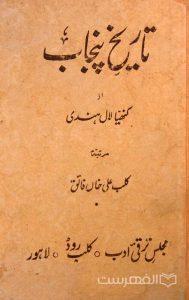 تاریخ پنجاب, کنهیا لال هندی, مرتبۀ کلب علی خان فاتق, چاپ پاکستان, (MZ2193)