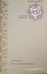 قند پارسی, شمارۀ 26-25, بهار- تابستان 1383, چاپ هند, (MZ2196)