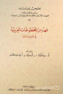 نصوص و دراسات, سلسلة یصدرها المعهد الألمانی للأبحاث الشرقیة في بیروت, فهرس الخطوطات العربیّة فی موریتانیا, بیروت 1988, (MZ2197)