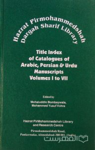 Hazrat Pirmohammedshah Dargah Sharif Library, Title Index of Catalogue of Arabic, Persian & Urdu Manuscripts, Volumes I to VII, Edited by Mohaiuddin Bombaywala & Mohammed Yusuf Vohra, (MZ2213)