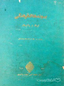پیوندهای فرهنگی ایران و پاکستان, چاپ پاکستان, (MZ2219)