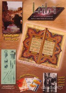 تراثنا, العدد السابع و العشرون, شعبان- رمضان 1424 هـ, اکتوبر- نوامبر 2003 م, چاپ کویت, (MZ2224)