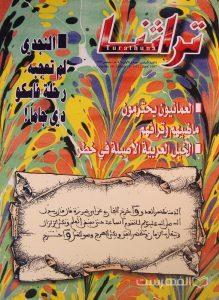 تراثنا, العدد السادس, جمادی الأولی 1418هـ, سبتمبر 1997 م, چاپ کویت, (MZ2242)