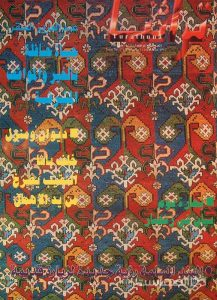 تراثنا, العدد التاسع, ذوالقعدة 1418هـ, چاپ کویت, (MZ2250)
