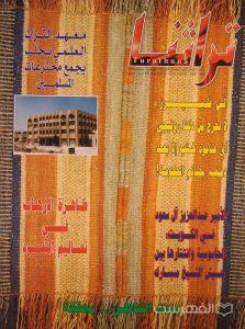 تراثنا, العدد الخامس عشر, جمادی الأول 1420هـ, افسطس- سبتمبر 1999, چاپ کویت, (MZ2251)