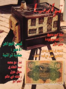 تراثنا, العدد الخامس, شوال 1417هـ, مارس 1997, چاپ کویت, (MZ2252)