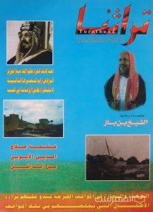 تراثنا, العدد السادس عشر, جمادی الأخرة 1420هـ, اکتوبر- نومبر 1999, چاپ کویت, (MZ2253)