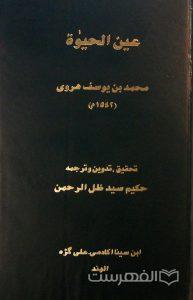 عین الحیوة, محمدبن یوسف هروی, تحقیق- تدوین و ترجمه حکیم سیدظل الرحمن, چاپ هند, (MZ2279)