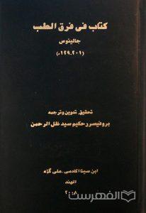 کتاب فی فرق الطب, جالینوس, تحقیق- تدوین و ترجمه بروفیسرر حکیم سیدظل الرحمن, چاپ هند, (MZ2280)