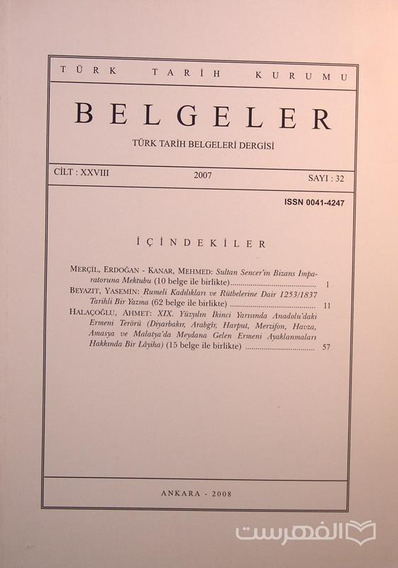 BELGELER, TURK TARIH BELGELERI DERGISI, XXVIII, 2007, Sayi 32, چاپ ترکیه, (MZ2308)