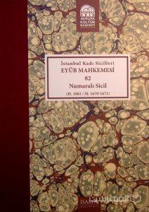 Istanbul Kadi Sicilleri, EYUB MAHKEMESI, 82, Numarali sicil, چاپ ترکیه, (MZ2324)