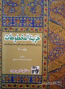 خزینة المخطوطات, جلد-2, مرتب: مخدوم سلیم الله صدیقي, (HZ2355)