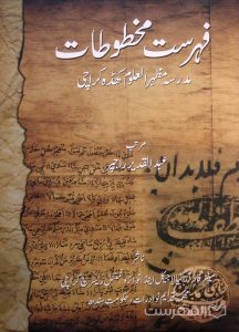 فهرست مخطوطات, مدرسه مظهر العلوم کهده کراچی, مرتب عبدالقدیر راجپر, (HZ2358)