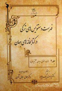 فهرست دستنویس های ترکی در کتابخانه های جهان, به اهتمام دکتر یوسف بیگ باباپور, با همکاری و حمایت: دکتر جلال، جلال شکوهی, فقط جلد 2, (HZ2363)
