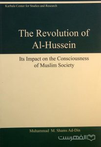 The Revolution of Al-Hussein, Muhammad M. Shams Ad-Din, چاپ عراق, (HZ2367)