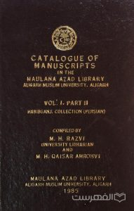 CATALOGUE OF MANUSCRIPTS IN THE MAULANA AZAD LIBRARY, COMPILED BY M. H. RAZAVI AND M. H. QAISAR AMROHVI, چاپ هند, (HZ2369)