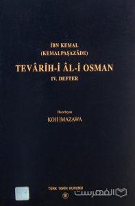 TEVARIH-I AL-I OSMAN IV. DEFTER, Hazirlayan KOJI IMAZAWA, TURK TARIH KURUMU, جلد چهارم, چاپ ترکیه, (HZ2373)
