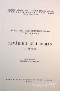 TEVARIH-I AL-I OSMAN II. DEFTER, Yayina Hazirlayan SERAFETTIN TURAN, جلد دوم, چاپ ترکیه, (HZ2375)