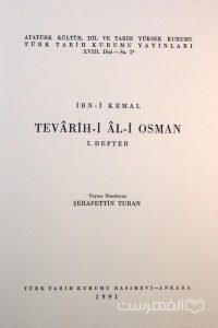 IBN-I KEMAL TEVARIH-I AL-I OSMAN I. DEFTER, Yayina Hazirlayan SERAFETTIN TURAN, جلد اول, چاپ ترکیه, (HZ2376)
