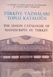 TURKIYE YAZMALARI TOPLU KATALOGU, T. C. KULTUR VE TURIZM BAKANLIGI KUTUPHANELER VE YAYIMLAR GENEL MUDURLUGU, چاپ ترکیه, (HZ2386)