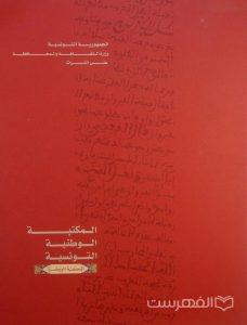 الجمهوریة التونسیة وزارة الثقافة والمحافظة علی التراث, المکتبة الوطنیة التونسیة, چاپ تونس, (HZ2400)