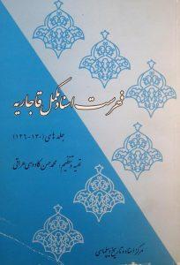 فهرست اسناد مکمل قاجاریه, جلدهای 130-126, تهیه و تنظیم محمدحسن کاووسی عراقی, (MZ2405)