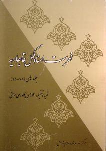 فهرست اسناد مکمل قاجاریه, جلدهای 75-65, تهیه و تنظیم محمدحسن کاووسی عراقی, (MZ2406)