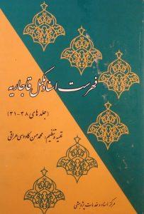 فهرست اسناد مکمل قاجاریه, جلدهای 38-31, تهیه و تنظیم محمدحسن کاووسی عراقی, (MZ2407)