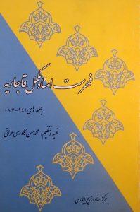 فهرست اسناد مکمل قاجاریه, جلدهای 94-87, تهیه و تنظیم محمدحسن کاووسی عراقی, (MZ2411)