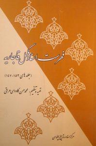 فهرست اسناد مکمل قاجاریه, جلدهای 153-147, تهیه و تنظیم محمدحسن کاووسی عراقی, (MZ2412)