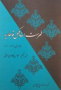 فهرست اسناد مکمل قاجاریه, جلدهای 125-120, تهیه و تنظیم محمدحسن کاووسی عراقی, (MZ2414)