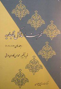 فهرست اسناد مکمل قاجاریه, جلدهای 113-109, تهیه و تنظیم محمدحسن کاووسی عراقی, (MZ2415)