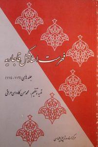 فهرست اسناد مکمل قاجاریه, جلدهای 119-114, تهیه و تنظیم محمدحسن کاووسی عراقی, (MZ2416)