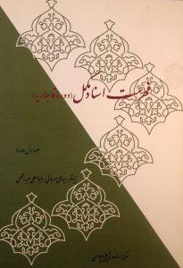 فهرست اسناد مکمل قاجاریه, جلد اول (5-1), زیر نظر سیدعلی موجانی- عباسعلی عبداللهی, (MZ2418)