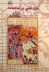 پژوهشی در شاهنامه, نوشته اسناد فقید دکتر حسین کریمان, به کوشش علی میرانصاری, (MZ2428)