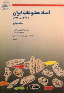 اسناد مطبوعات ایران (1322-1320), به کوشش محسن روستایی- غلامرضا سلامی, سازمان اسناد ملی ایران «پژوهشکده اسناد», 1377, جلد چهارم, (MZ2443)