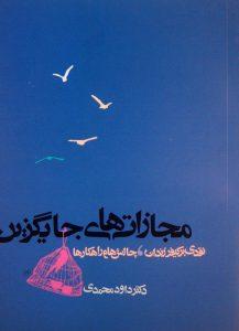 مجازات های جایگزین, نقدی بر کیفر زندان- چالش ها و راهکارها, دکتر داود محمدی, (MZ2445)