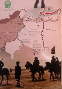 اسناد حضور دولتهای بیگانه در شرق ایران, زیر نظر ادارۀ اسناد, (MZ2460)