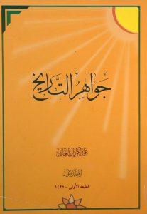 جواهر التّاریخ, علی الکورانی العاملی, المجلد الرّابع, سیرة الإمام زین العابدین (ع) و مواجهته لخطط التحریف الأموی, (MZ2465)