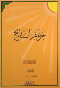 جواهر التّاریخ, علی الکورانی العاملی, المجلد الرّابع, سیرة الإمام زین العابدین (ع) و مواجهته لخطط التحریف الأموی, (MZ2466)