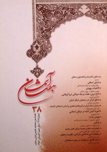 هفت آسمان, فصلنامه تخصصی ادیان و مذاهب, شماره 38, سال دهم, تابستان 1387, (MZ2492)